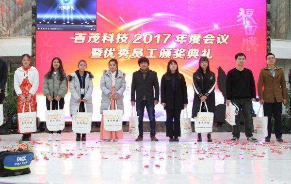 吉茂科技2017年度会议暨优秀员工颁奖典礼