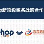 吉茂跨境电商学校与.shop域名达成战略合作关系