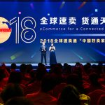 """2018全球速卖通""""中国好卖家""""峰会上,戴珊向卖家透露了哪些信息?"""
