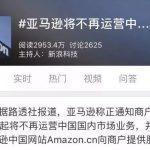 亚马逊也免不了真香定律-借拼多多再搅中国市场